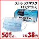 ストレッチマスクFS(クラレ)50枚入り業務用インフルエンザ風邪予防花粉ハウスダスト花粉症埃ほこり