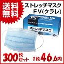 ストレッチマスクFV(クラレ)10箱(1箱30枚入)業務用インフルエンザ風邪予防花粉ハウスダスト花粉症埃ほこり