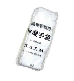 【企業様限定送料無料】白手袋 綿手袋 警備 作業用手袋 100ダースセット 白 スムス手袋 品質管理用【1001】 業務用