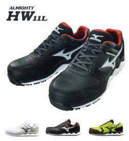 【送料無料】mizuno ミズノ 安全靴 作業靴 ミズノ・オールマイティ HW11L 安定性、クッション性を両立したFOAM WAVEを搭載 F1GA2000