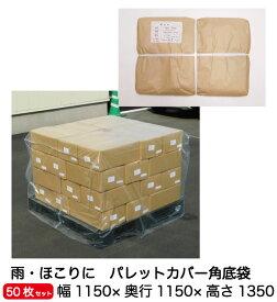 【企業様限定】透明 パレットカバー 角底袋(1350H) 0.025mm 50枚入