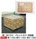 【企業様限定】透明 パレットカバー 角底袋(1350H) 0.025mm 100枚