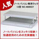 ノートパソコン専用ラック 13型 No.4600GY【BS】