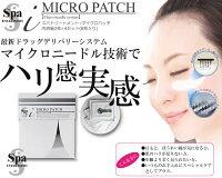 スパトリートメントiマイクロパッチ2枚×4セット【BS】
