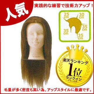 【即納 あす楽】 【 送料無料 】KITAMURA セットアップ用ウィッグ [ ロングウィッグ ] 【 サロン専売品 美容室 美容院 美容師 プロ 愛用 】【BS】