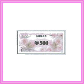 割引券 100 SPW-901 100枚