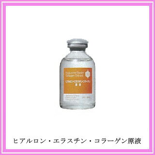 ヒアルロン酸エラスチン・コラーゲン 原液 30ml