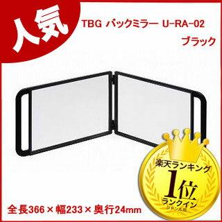 【即納 あす楽】 TBG バックミラー U-RA-02 ブラック 【 サロン専売品 美容室 美容院 美容師 プロ 愛用 】【 鏡 ミラー 関連 】【BS】