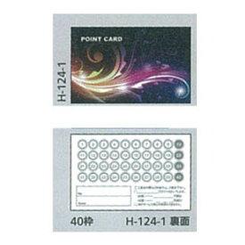 そのままタイプ カード 300 H-124-1 300枚