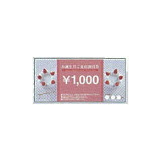 割引券 100 SPW-971 100枚