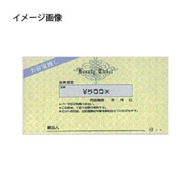 JM サービス小切手 C-0 300円券