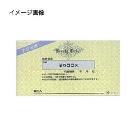 JM サービス小切手 C-1 200円券