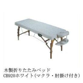 木製折り畳みベッド CB−920 ホワイト