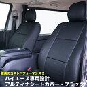 ハイエース200系専用設計 ブラックレザーシートカバー運転席・助手席・セカンドシートのフルセット!