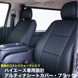 ハイエース200系スーパーGL専用設計 ブラックレザーシートカバー運転席・助手席・セカンドシートのフルセット!3型後期〜4型、5型、6型適合ダークプライム2適合