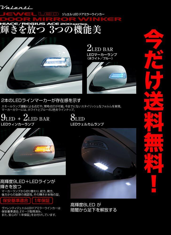 【ヴァレンティ】ジュエルLEDドアミラーウィンカー ハイエース/レジアスエース (200系)