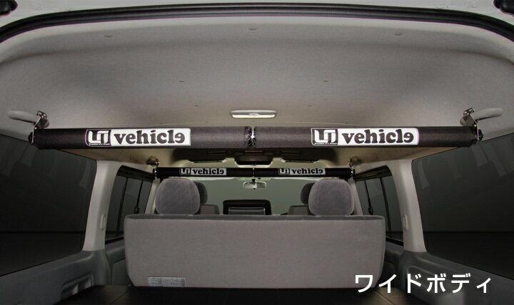 【ユーアイビークル】ルームキャリアー ワイドボディ用ドライバー1本でアシストグリップに固定するだけの簡単装着!!専用ブラケット採用によりハイエースの横幅を最大限活用し、ロングボードを2枚並列積載可能。