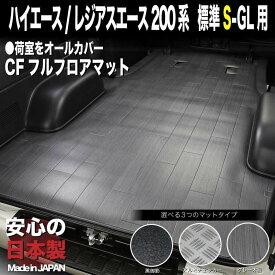 お手入れ楽々で荷室を綺麗に保つ!ハイエース200系 標準S-GL用 CFフルフロアマット 【ユーアイビークル】ハイエース車種専用設計のマットで荷室、セカンドシートの足元まで全てをカバーいたします。製品はもちろん安心の日本製。