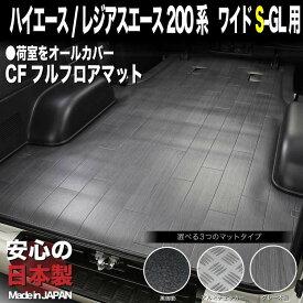 お手入れ楽々で荷室を綺麗に保つ!ハイエース200系 ワイドS-GL用 CFフルフロアマット 【ユーアイビークル】ハイエース車種専用設計のマットで荷室、セカンドシートの足元まで全てをカバーいたします。製品はもちろん安心の日本製。