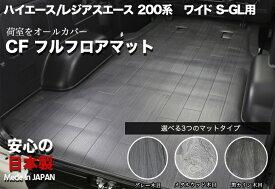 お手入れ楽々で荷室を綺麗に保つ!ハイエース200系 ワイドS-GL用 CFフルフロアマット 【ユーアイビークル】ハイエース車種専用設計のマットで荷室、セカンドシートの足元まで全てをカバーいたします。安心の日本製。 6型対応 ダークプライム2