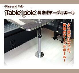 200系ハイエース レガンス昇降式テーブルポール&床皿