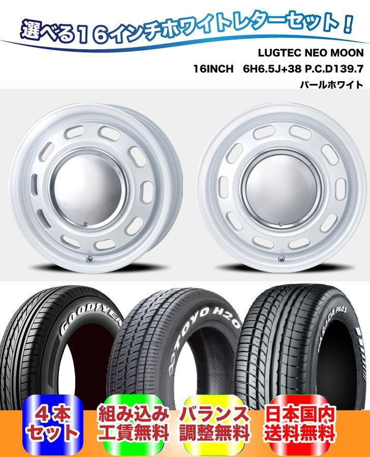 【パンドラ】【PANDRA】LUGTEC NEO MOON  パールホワイト 16インチ 6J+38 P.C.D139.7 ハイエース タイヤホイール ホワイトレタータイヤ