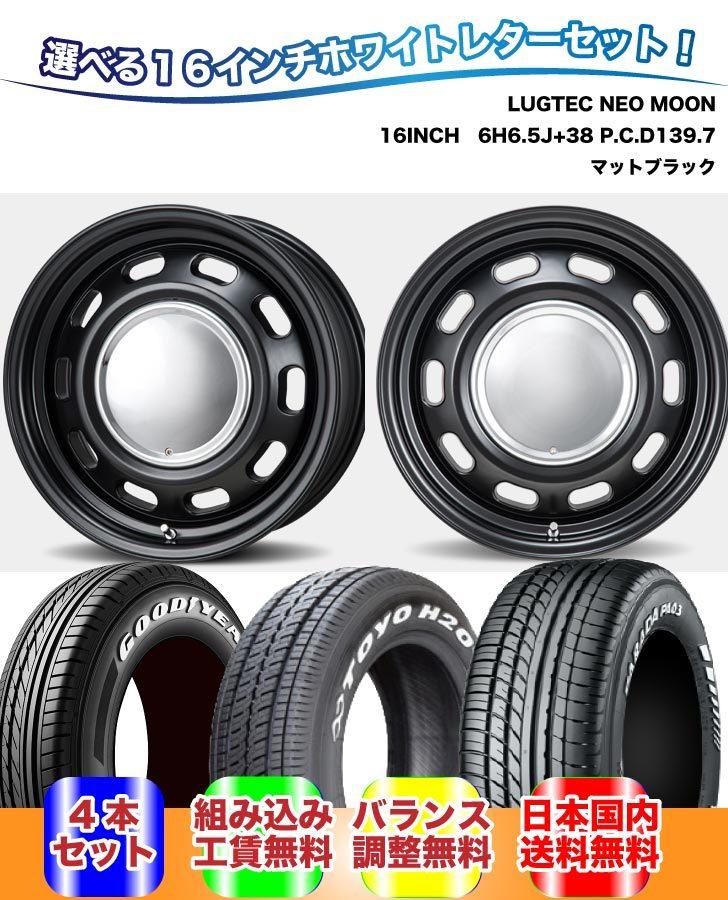 【パンドラ】【PANDRA】LUGTEC NEO MOON  マットブラック 16インチ 6J+38 P.C.D139.7 ハイエース タイヤホイール ホワイトレタータイヤ