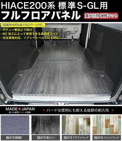 ハイエース 床張りキット 標準S-GL用 フルフロアパネル3分割 全てのフロアを床張りプロ仕様に!簡単取付10分!