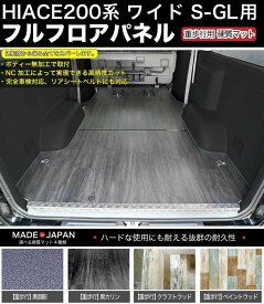 ハイエース 床張りキット ワイドS-GL用 フルフロアパネル3分割 全てのフロアを床張りプロ仕様に!6型対応簡単取付10分!