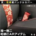 【舞杏-BUAN-】京・和柄鯉バックルカバー 2個セット唯一無二の本物の和柄の生地を使ったアイテムで車内をおしゃれに…