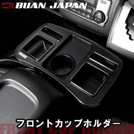 【BUAN JAPAN】ハイエース200系 フロントカップホルダー6型ハイエース適合 コンソールボックスのフロントトレイに乗せるだけレザーブラック マホガニー マットレッド ホワイト ウッド5色のカラバリで色に合わせて内装のカスタムに