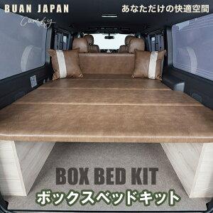 【BUAN JAPAN】ハイエース200系 ボックス ベッドキットキャンピングや車中泊などで活躍するハイエース快適な空間をご提供するために考え抜いて作りました。家具をも思わせるそのクオリテ