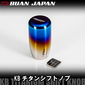 【KBチタンシフトノブ】 BUANJAPAN KB Titanium Shift Knob ハイエース200 標準S-GL ワイドS-GL ワゴンGL DX グランドキャビン 1型〜6型対応