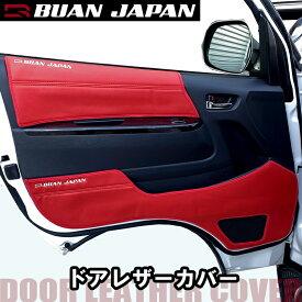 【BUANJAPAN】ドアレザーカバー Door leather cover 車内 カスタム 内装 パーツハイエース200系 1型〜6型 標準 ワイド スーパーロング共通 全グレード