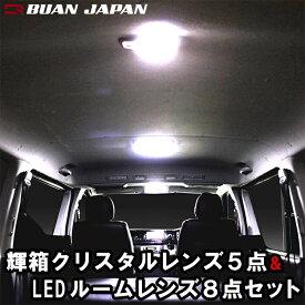 【BUAN JAPAN】ルームランプ8点&クリスタルレンズ5点セットハイエース専用設計のルームランプとクリスタルレンズのセット6型ハイエース 5型ハイエース 3型後期 4型ハイエース標準 ワイド スーパーGL ワゴン に適合