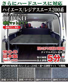 ハイエース ベッドキット 標準S-GL用 硬質マットタイプ #1
