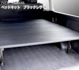 ハイエース ベッドキット 標準S-GL用 ブラックレザー #1