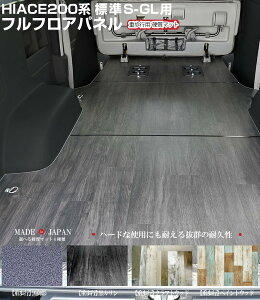 ハイエース 床張りキット 標準S-GL用 フルフロアパネル3分割 全てのフロアを床張りプロ仕様に!簡単取付10分! 6型 ダークプライム2対応