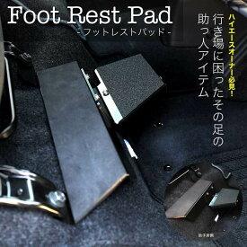 ハイエース200系 専用設計 フットレストパッド 運転席側 助手席側 足置き フット パッド HIACE ドライブ サポート アイテム 簡単取り付け