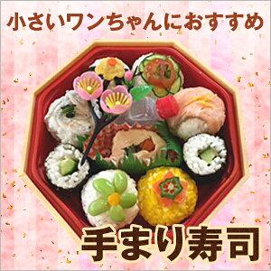 ☆★可愛いサイズのわんこの手まり寿司(犬用 お寿司)12/15〜24日のお届け不可