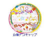 似顔絵ケーキ♪15cm顔2個(ワンコケーキ犬、ケーキ、誕生日、出産、ご褒美、お祝い、似顔絵、プレゼント)