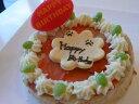 ボリューム満点★犬用ケーキ お食事系 誕生日ケーキ♪ 12cm(ワンコケーキ 犬用ケーキ 犬の誕生日 犬のおやつ 犬のお祝い 犬の…
