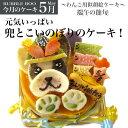 【5月のケーキ・端午の節句】元気いっぱい兜とこいのぼりの 似顔絵 犬用ケーキ!12cm(ワンコケーキ 犬用ケーキ、こどもの日、端午の…