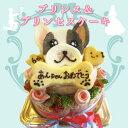 【特別な日のお祝いに】プリンス&プリンセスケーキ(王子様、お姫様けーき☆ )似顔絵犬用ケーキ!12cm(ワンコケーキ 犬用ケーキ、…