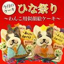 【3月のケーキ・ひな祭り】お雛さま仕様、似顔絵犬用ケーキ♪12cm(ワンコケーキ 犬用ケーキ、雛祭り、お内裏様、お雛様)
