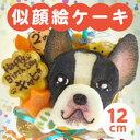 ★似顔絵ケーキ♪12cm 顔1個(お誕生日ケーキ ワンコケーキ 犬用ケーキ 犬の誕生日 犬のおやつ 犬ケーキ 犬のお…