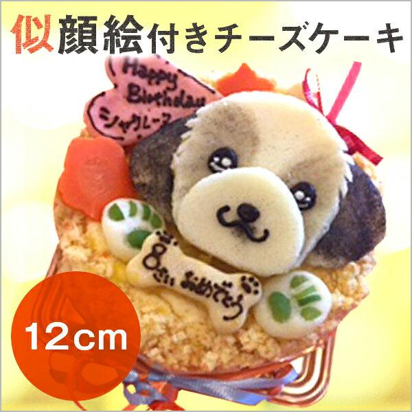 オリジナルチーズケーキの似顔絵ケーキ♪12cm顔1個(ワンコケーキ 犬用ケーキ 犬の誕生日 犬のおやつ 犬のお祝い 犬のプレゼント)