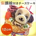 オリジナルチーズケーキの似顔絵ケーキ♪12cm顔1個(お誕生日ケーキ ワンコケーキ 犬用ケーキ 犬の誕生日 犬のおやつ 犬ケーキ …