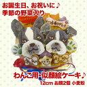 似顔絵ケーキ♪12cm 顔2個(お誕生日ケーキ ワンコケーキ 犬用ケーキ 犬の誕生日 犬のおやつ 犬ケーキ 犬のお祝い 犬のプレゼン…