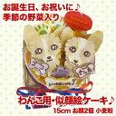 似顔絵ケーキ♪15cm 顔2個(お誕生日ケーキ ワンコケーキ 犬用ケーキ 犬の誕生日 犬のおやつ 犬ケーキ 犬のお祝い 犬のプレゼン…